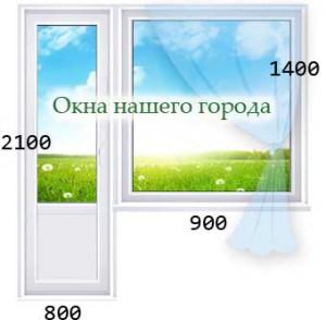 балконное окно с дверью